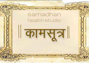 image kamasutra Dr. Ashok Koparday http://mydoctortells.com Samadhan Health Studio A1, Namdeep, Barrister Nath Pai Road, Near Vikrant Circle, Barrister Nath Pai Nagar, Ghatkopar East, Mumbai, Maharashtra, India 400077 Phone 9867788877