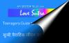 image Dr. Ashok Koparday's 11 Love Sutra for romantic love