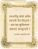 1st hastamaithun vallabhdev shubhashitavalli subhashit masturbation sanskrit text why person should masturbate by vallabhdev