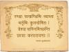 2nd subhashit sanskrit Vallabhdev hastamaithun masturbation why for cultured boys masturbation is necessary