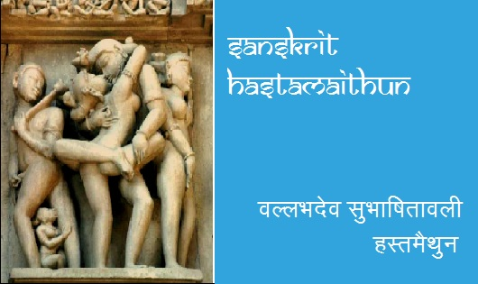 image vallabhdev subhashitavali sanksrit proverb tells masturbation is helpful for students