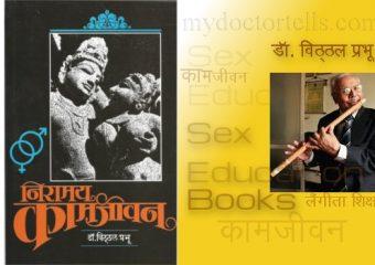 image niramay kamjeevan laingik shikshan sampurn kamjeevan Dr. Vithal Prahu Samadhan Health Studio
