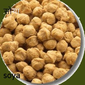 4 Soya chunks Highest Protein content More than twice that of meat सोया चंक न्युट्रेला मटणापेक्शा दुप्पट हून अधिक प्रथिने (डबल से भी ज्यादा ताकद सोया में)