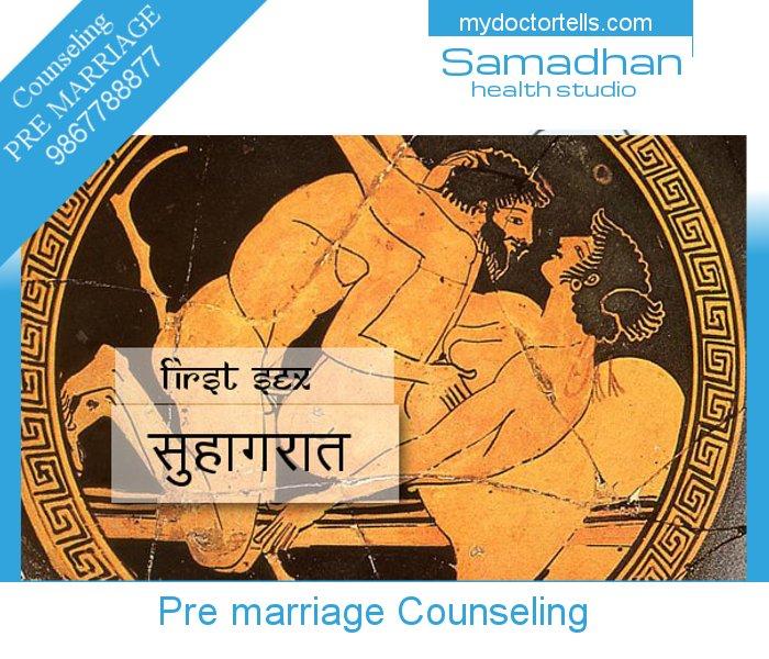 Premarital Counseling Suhagaraat in Hindi Marathi अशोक कोपर्डे