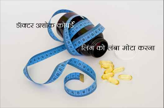 image लिंग लंबा बडा मोटा करने का विश्वास का तरिका how to increase penis size in Hindi Dr. Ashok Koparday Top Sexologist in Mumbai Samadhan Health Studio Navi Mumbai Thane Pune Bengluru Center of Excellence